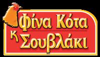 Φίνα Κότα & Σουβλάκι