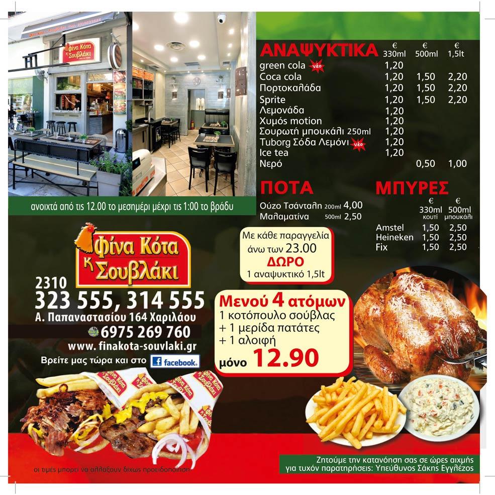 menu-08