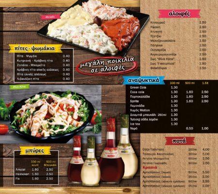 menu11-m